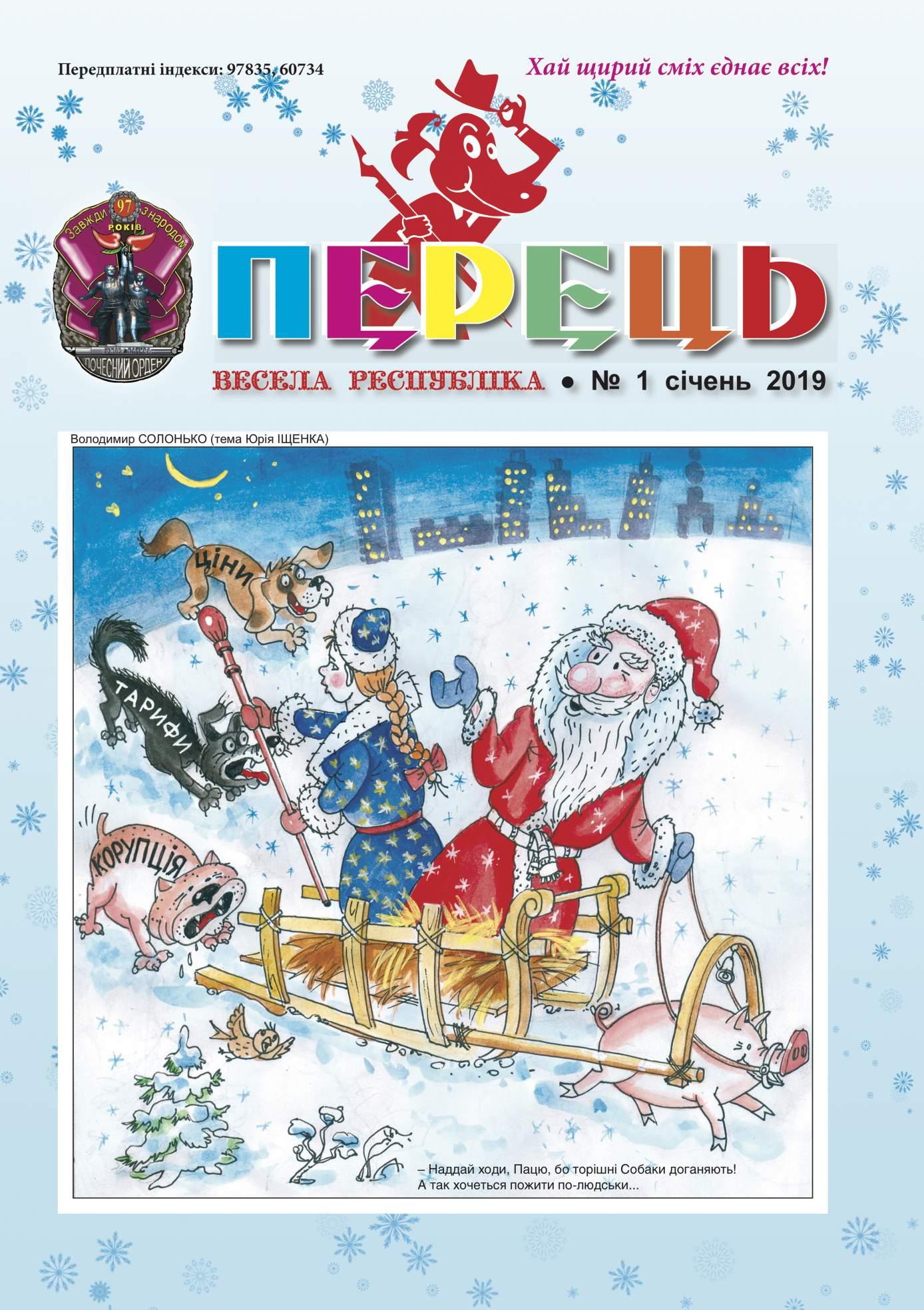 Журнал перець 2019 №01
