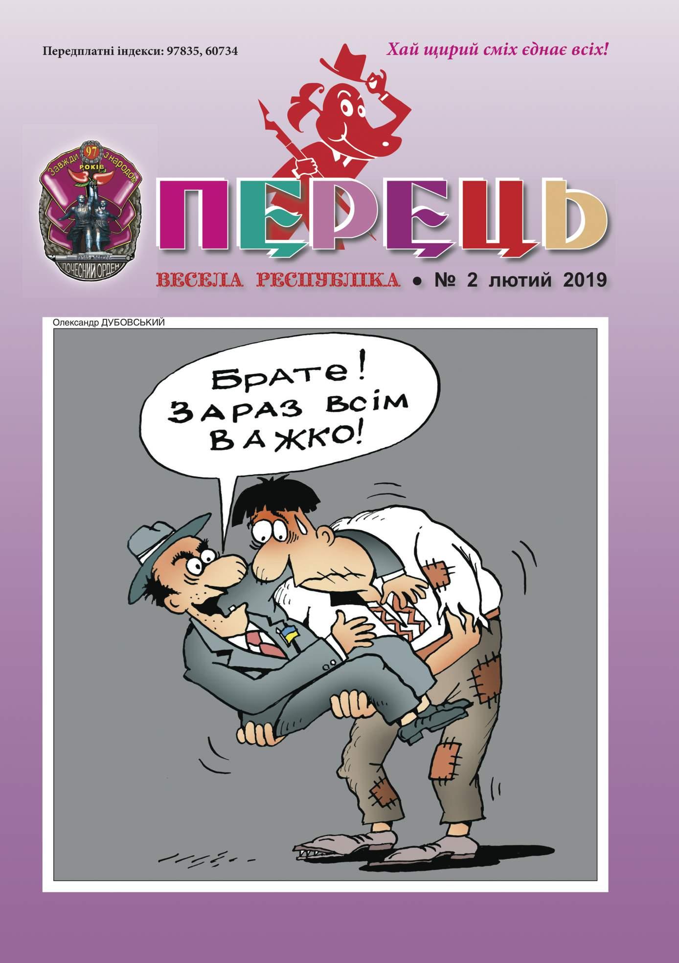 Журнал перець 2019 №02
