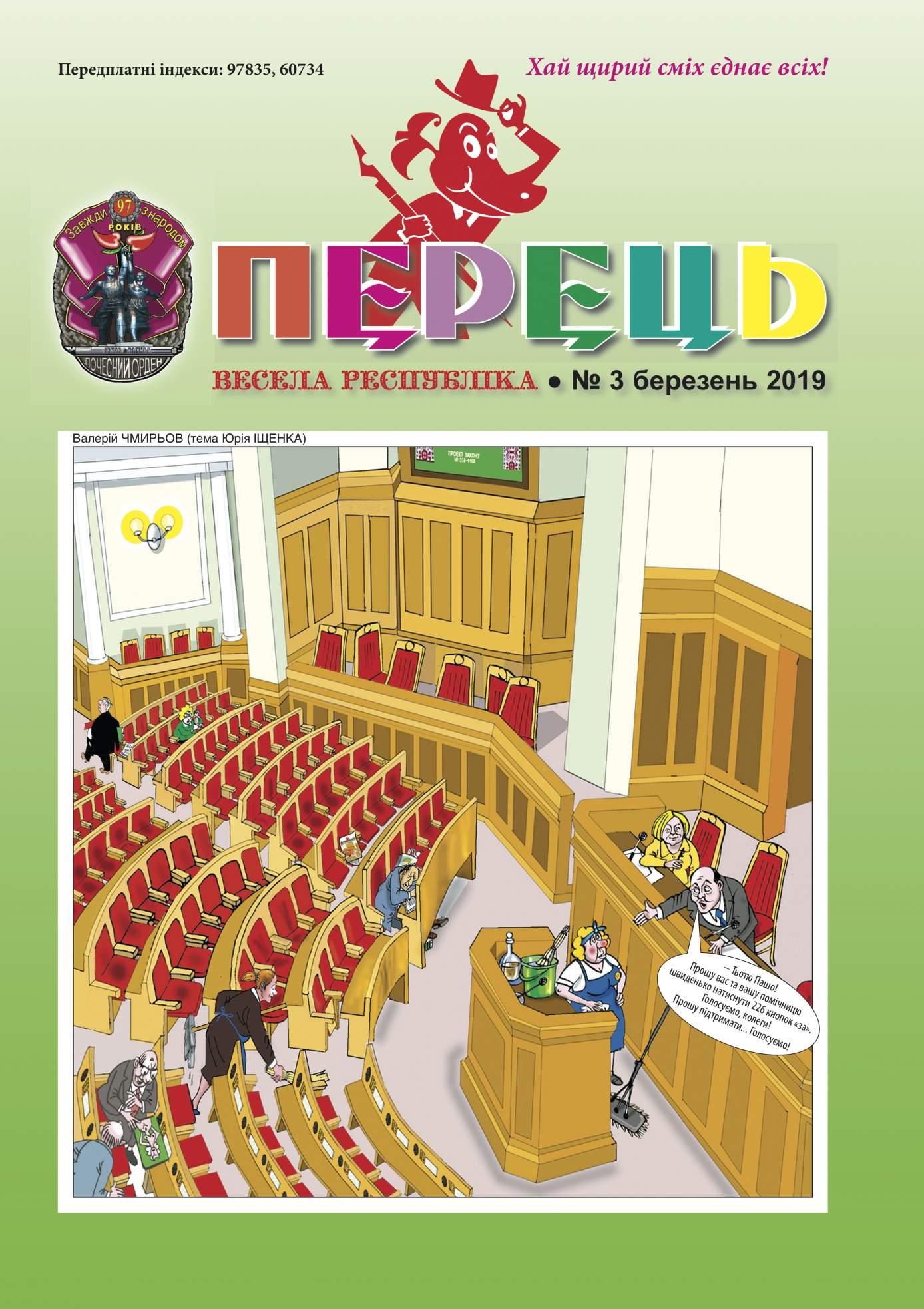 Журнал перець 2019 №03