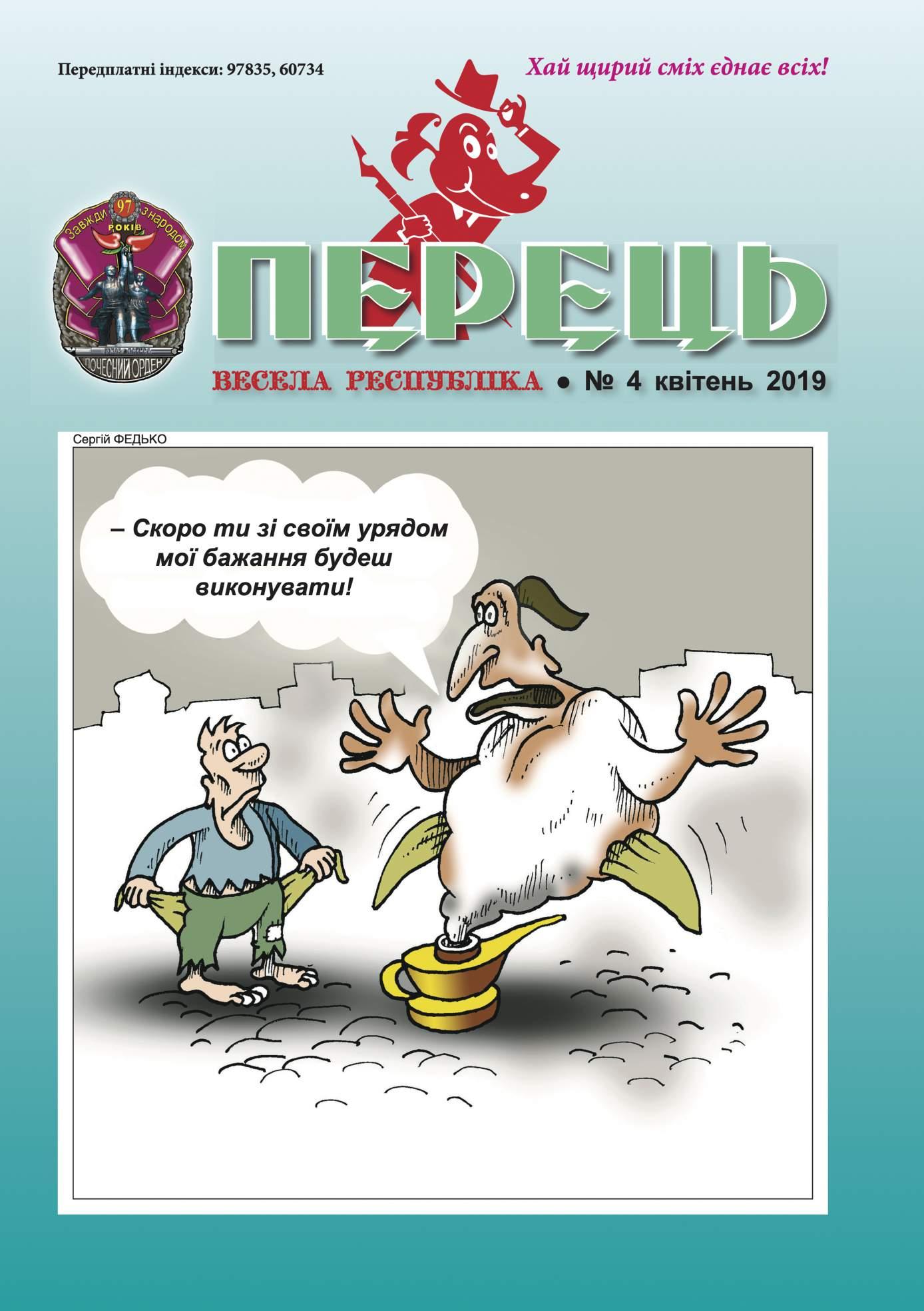 Журнал перець 2019 №04