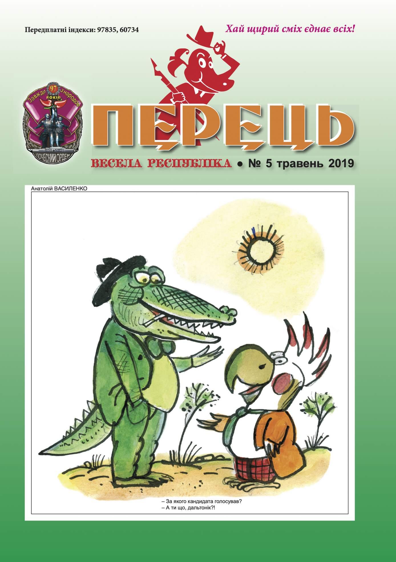 Журнал перець 2019 №05
