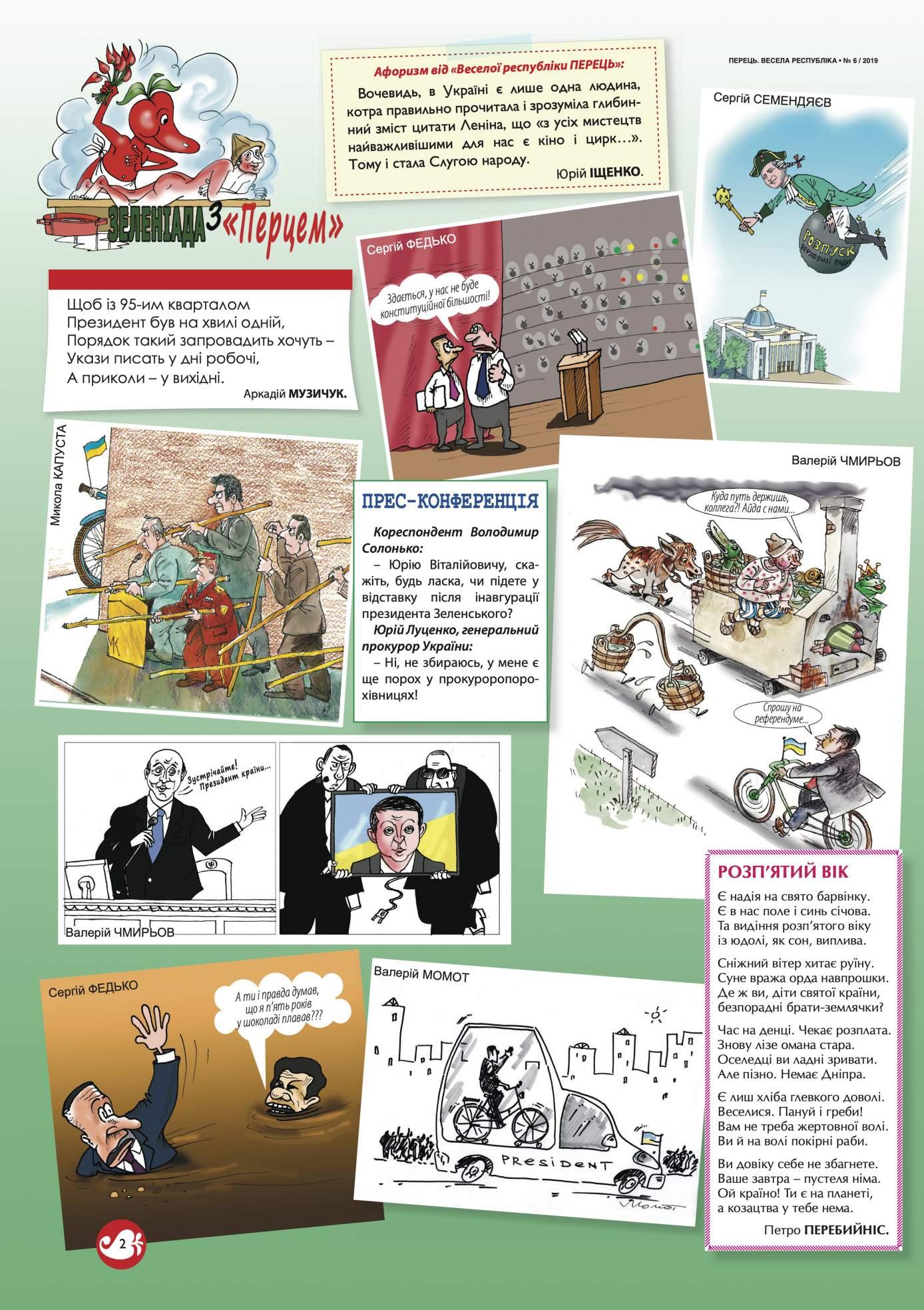 Журнал перець 2019 №06