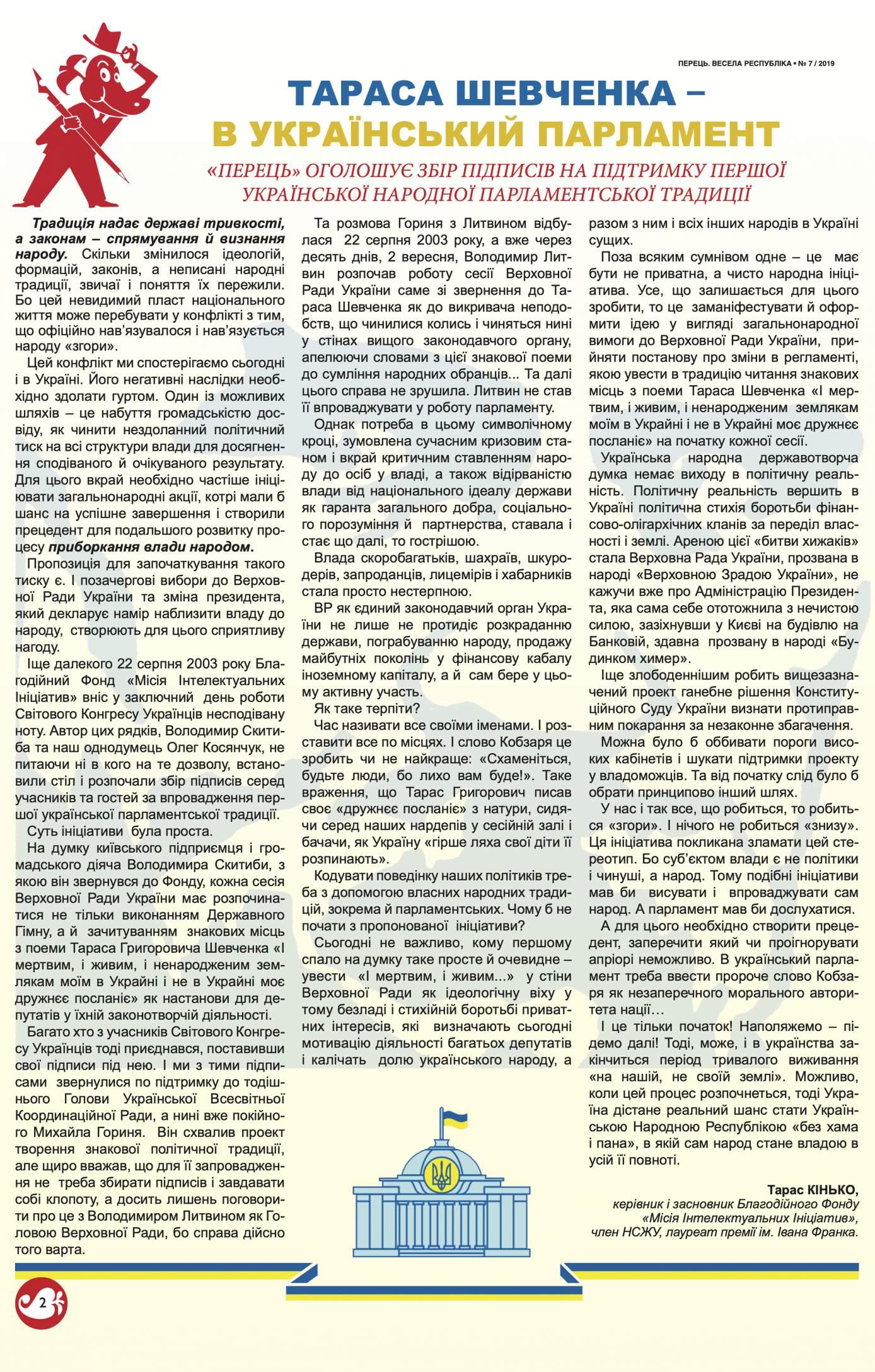 Журнал перець 2019 №07