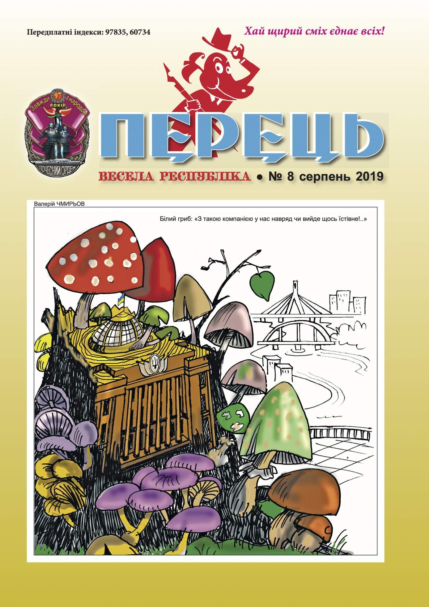 Журнал перець 2019 №08