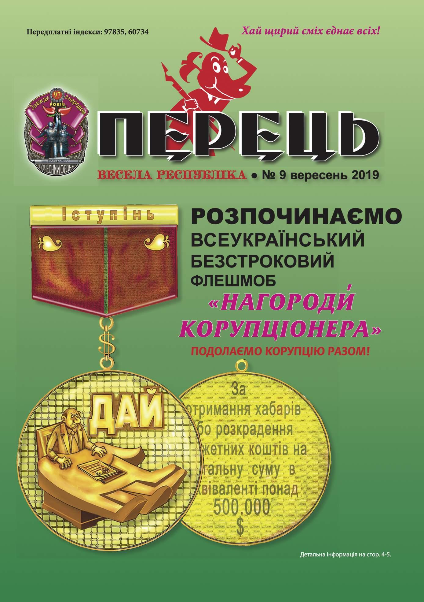 Журнал перець 2019 №09