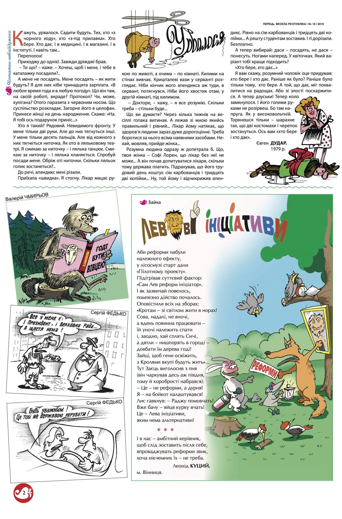 Журнал перець 2019 №10