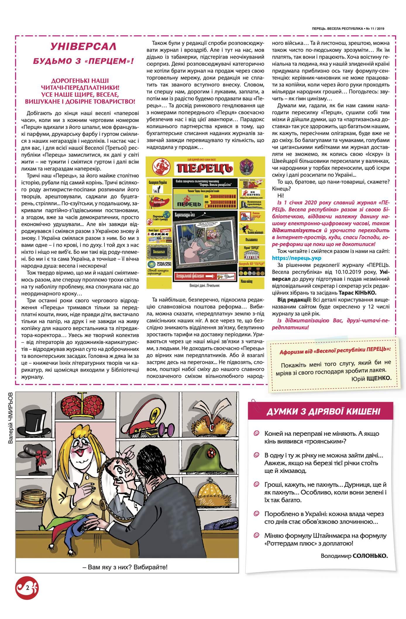 Журнал перець 2019 №11