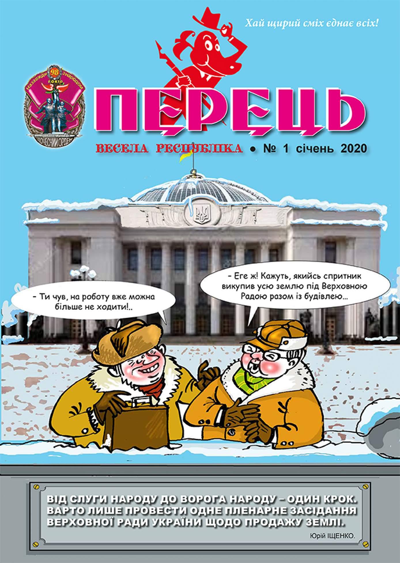 Журнал перець 2020 №01