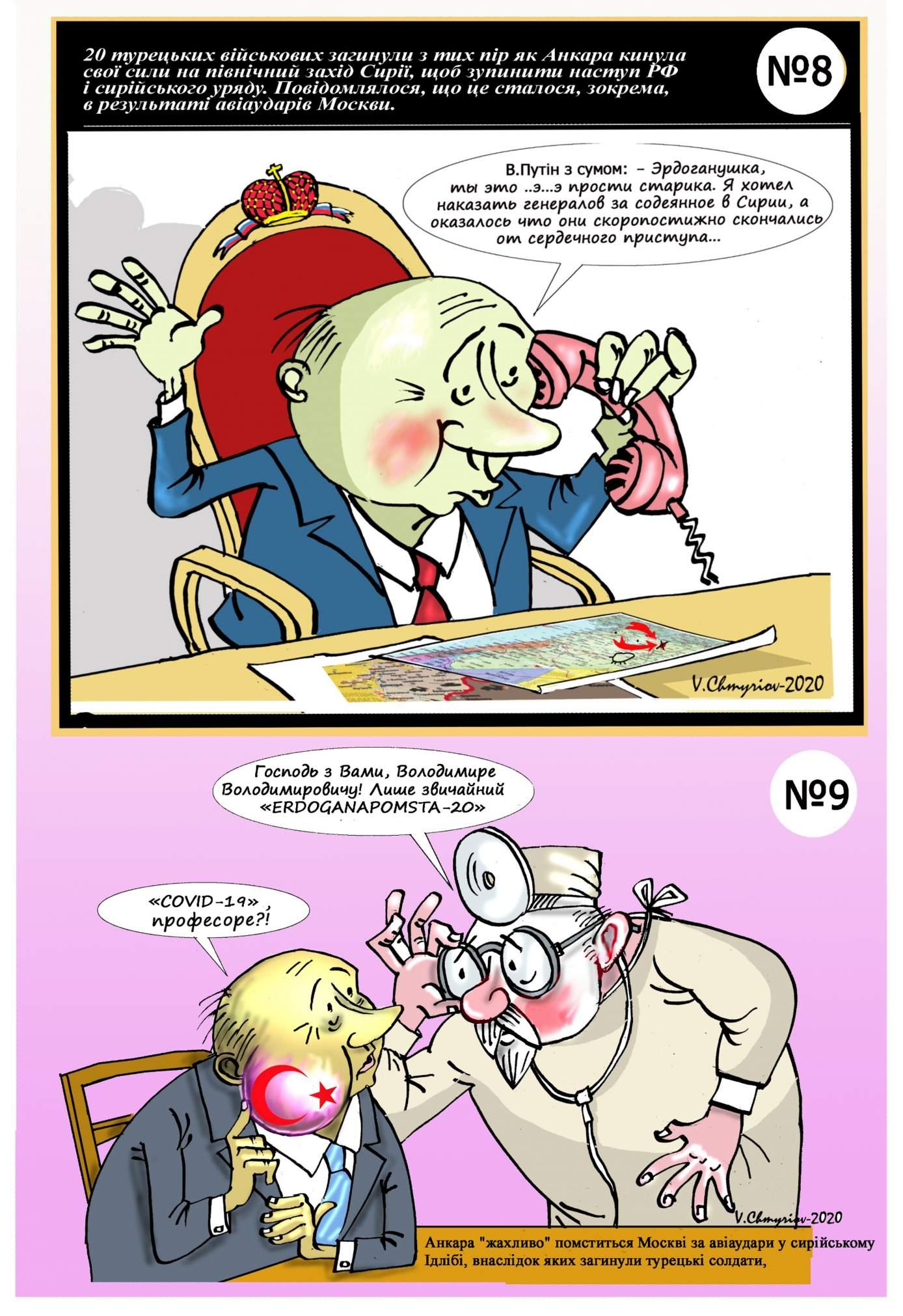Журнал перець 2020 №03 Дайджест