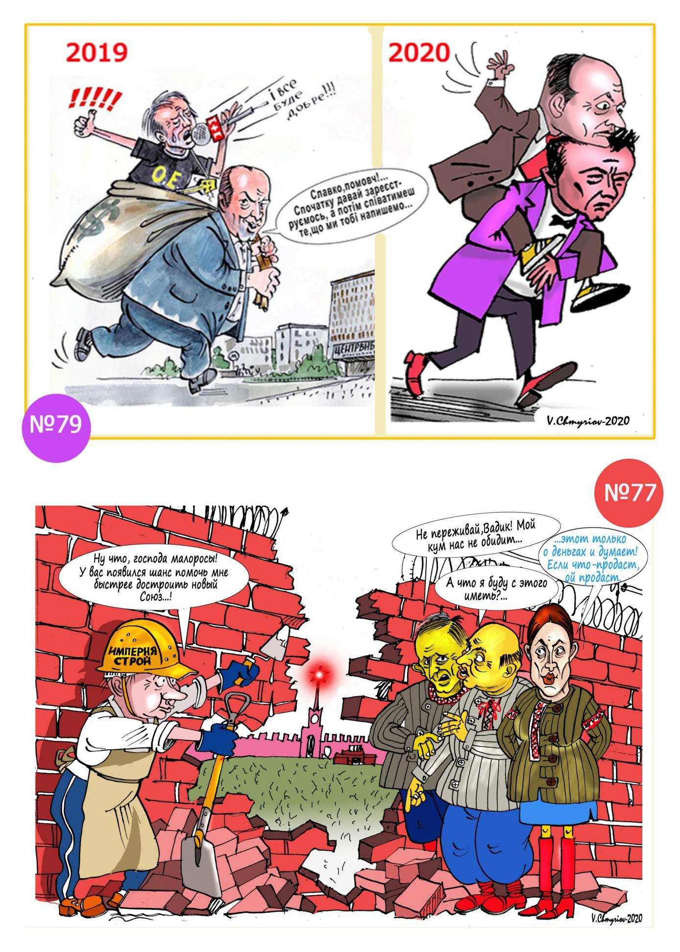 Журнал перець 2020 №06 Дайджест