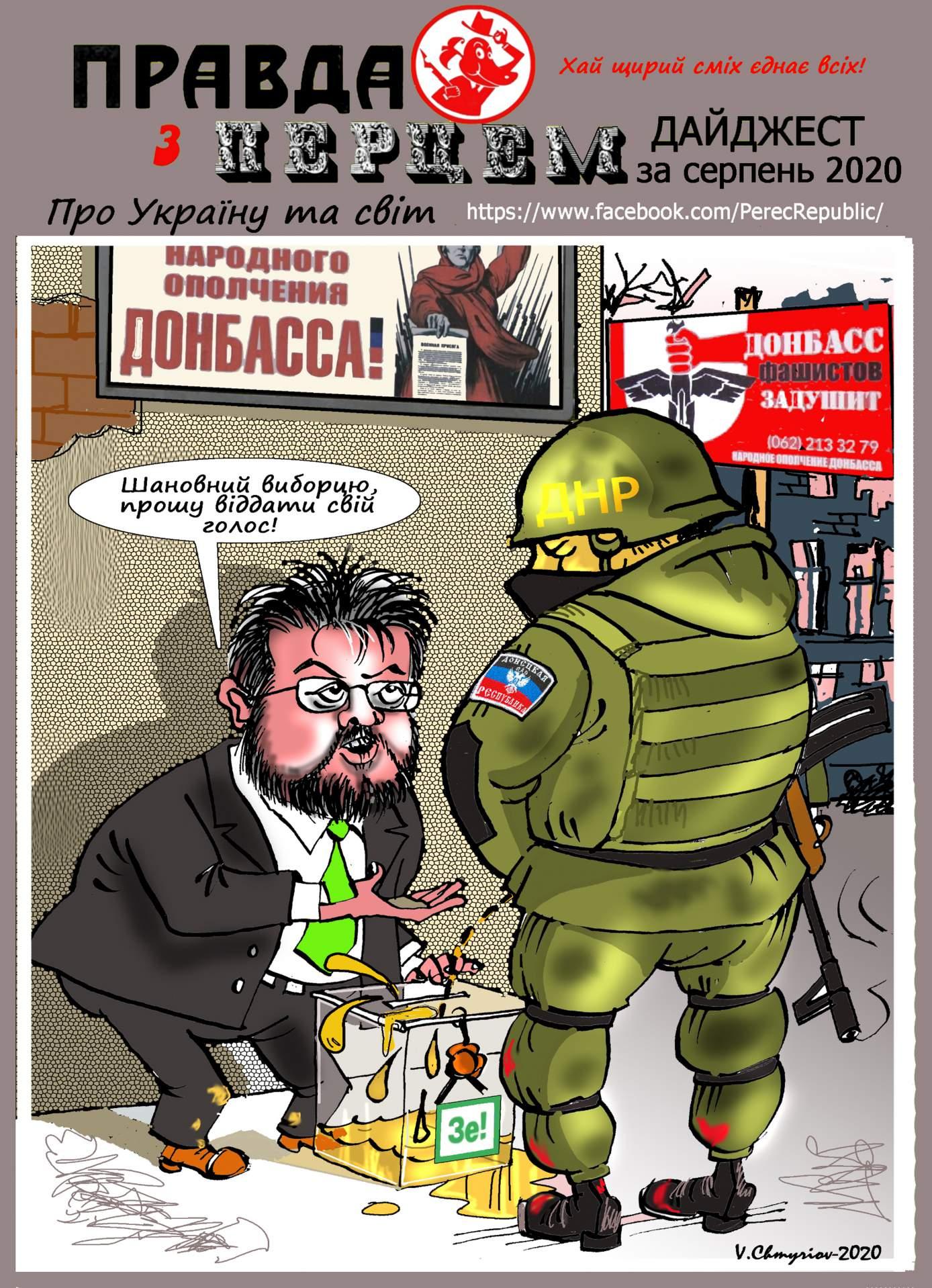 Журнал перець 2020 №08 Дайджест