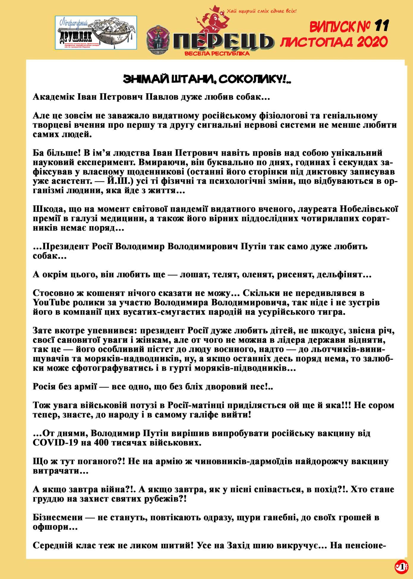 Журнал перець 2020 №11 Дайджест