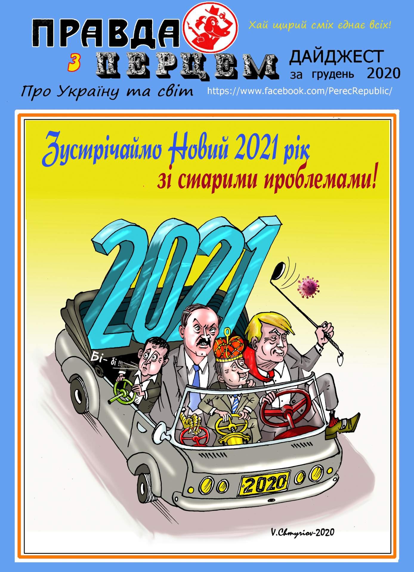 Журнал перець 2020 №12 Дайджест