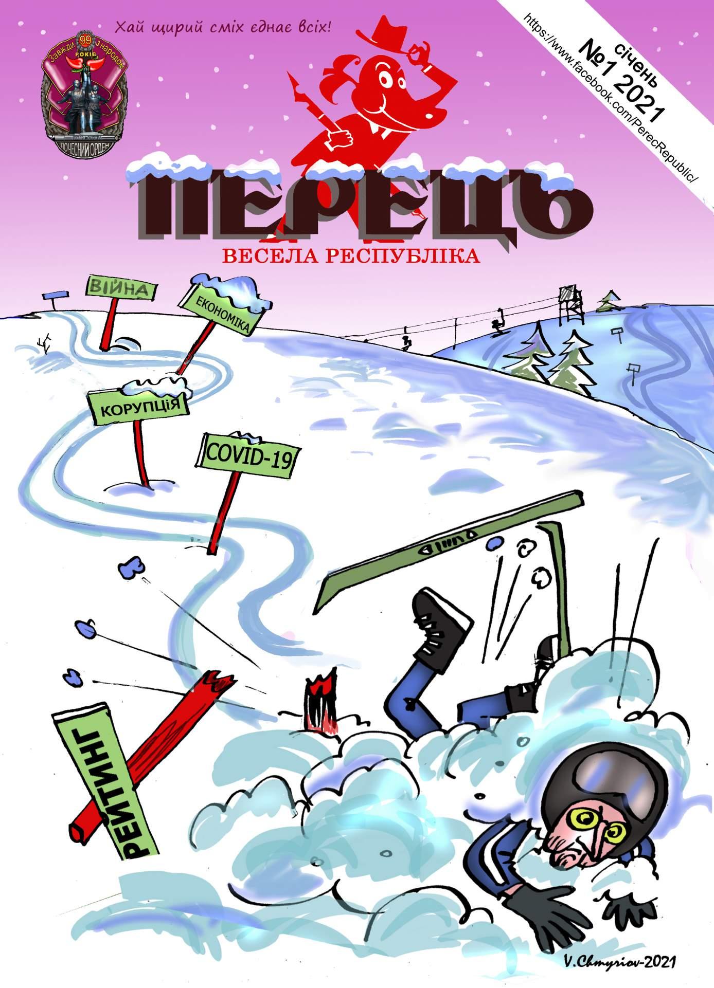 Журнал перець 2021 №01