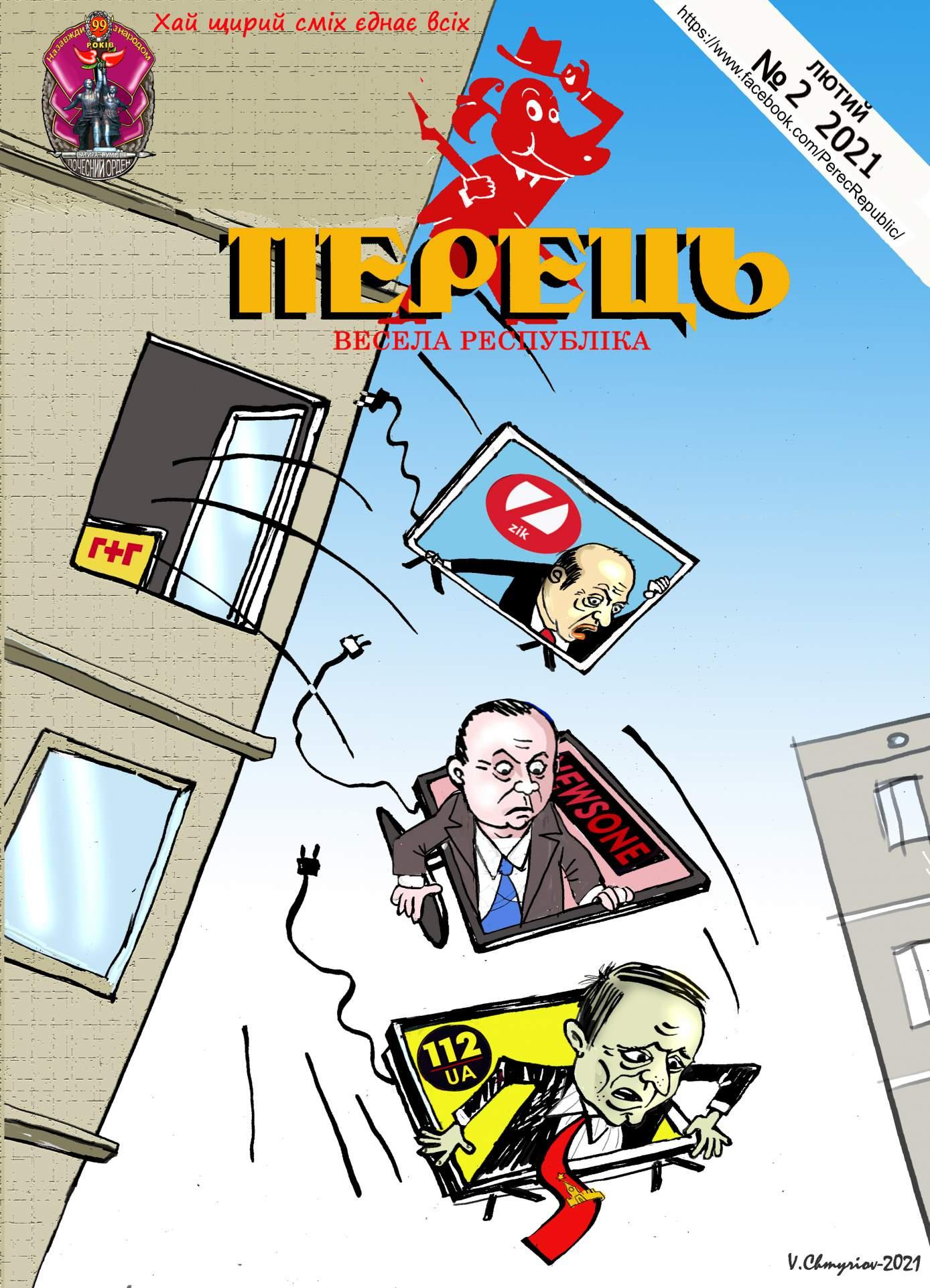 Журнал перець 2021 №02