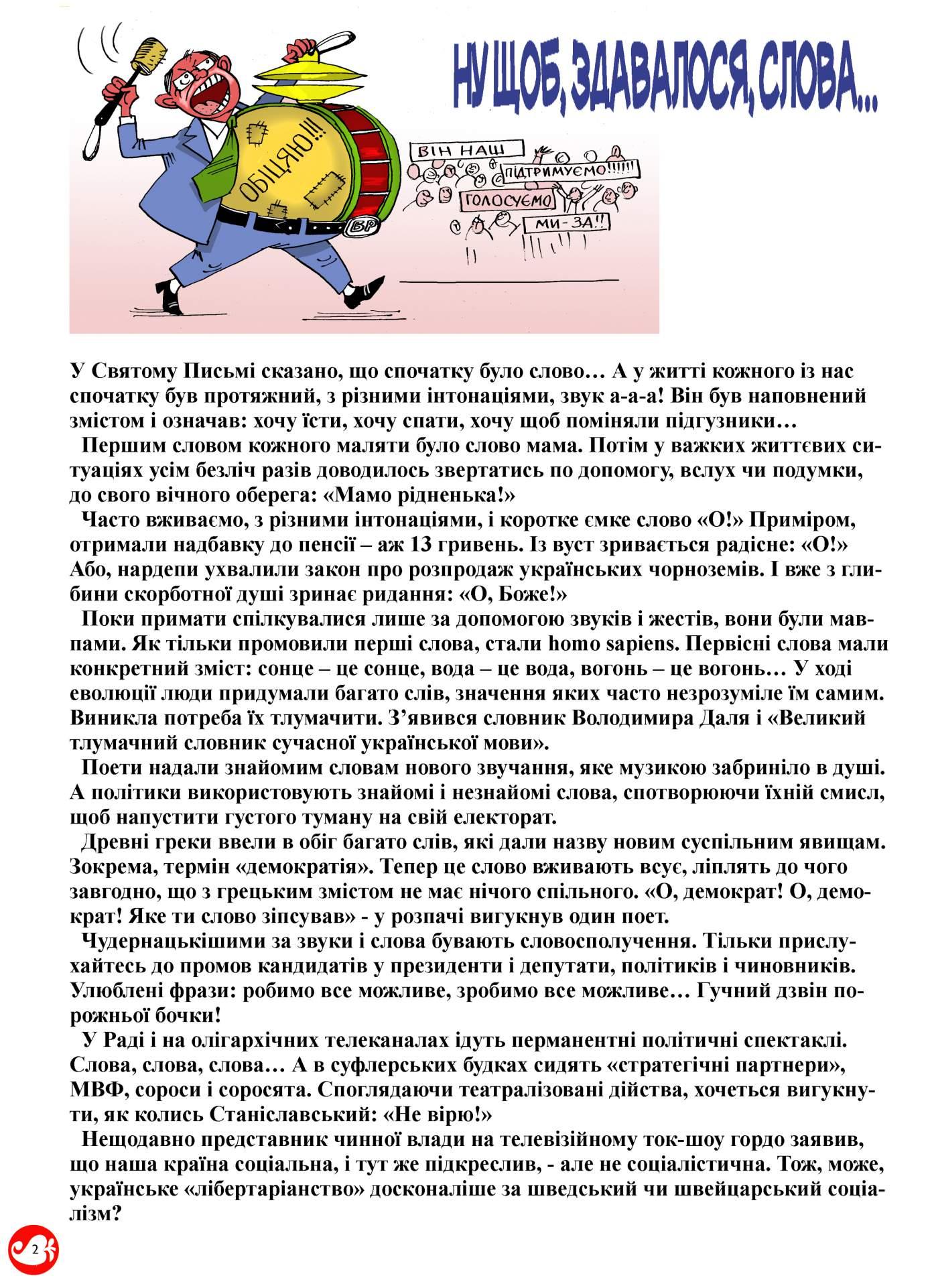Журнал перець 2021 №04