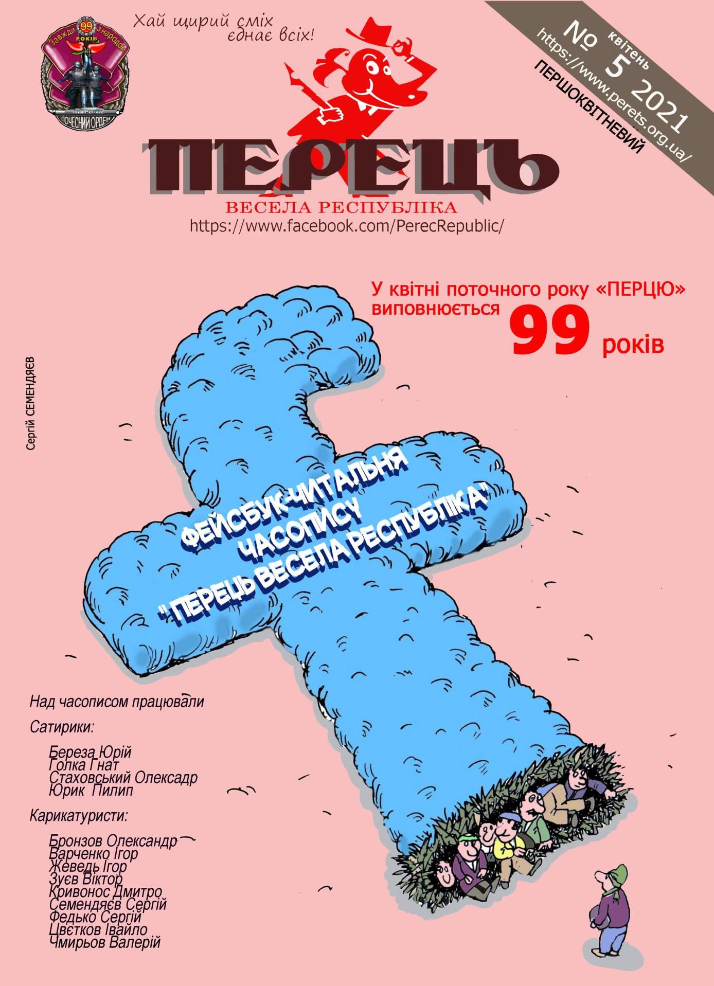 Журнал перець 2021 №05
