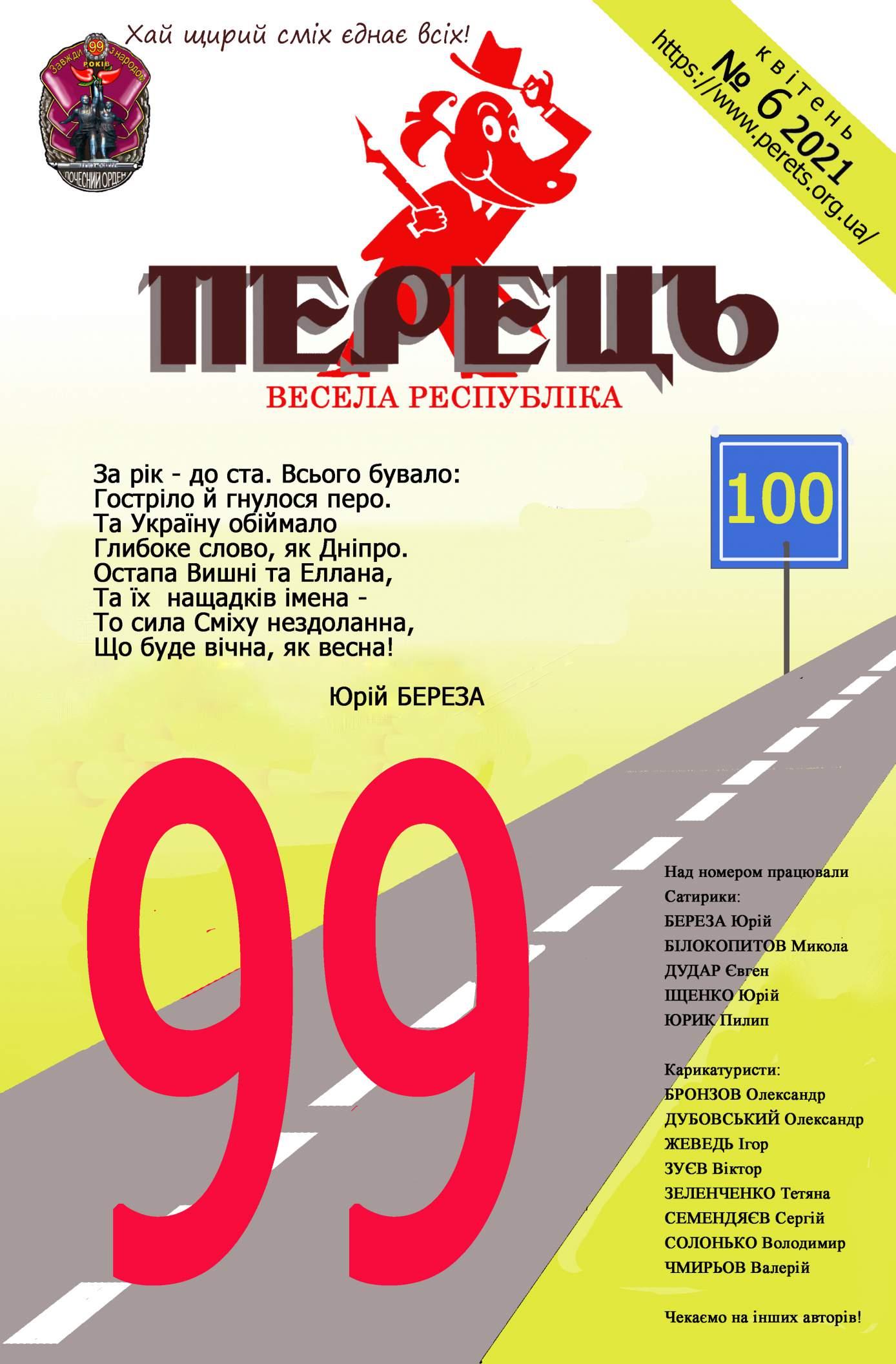 Журнал перець 2021 №06
