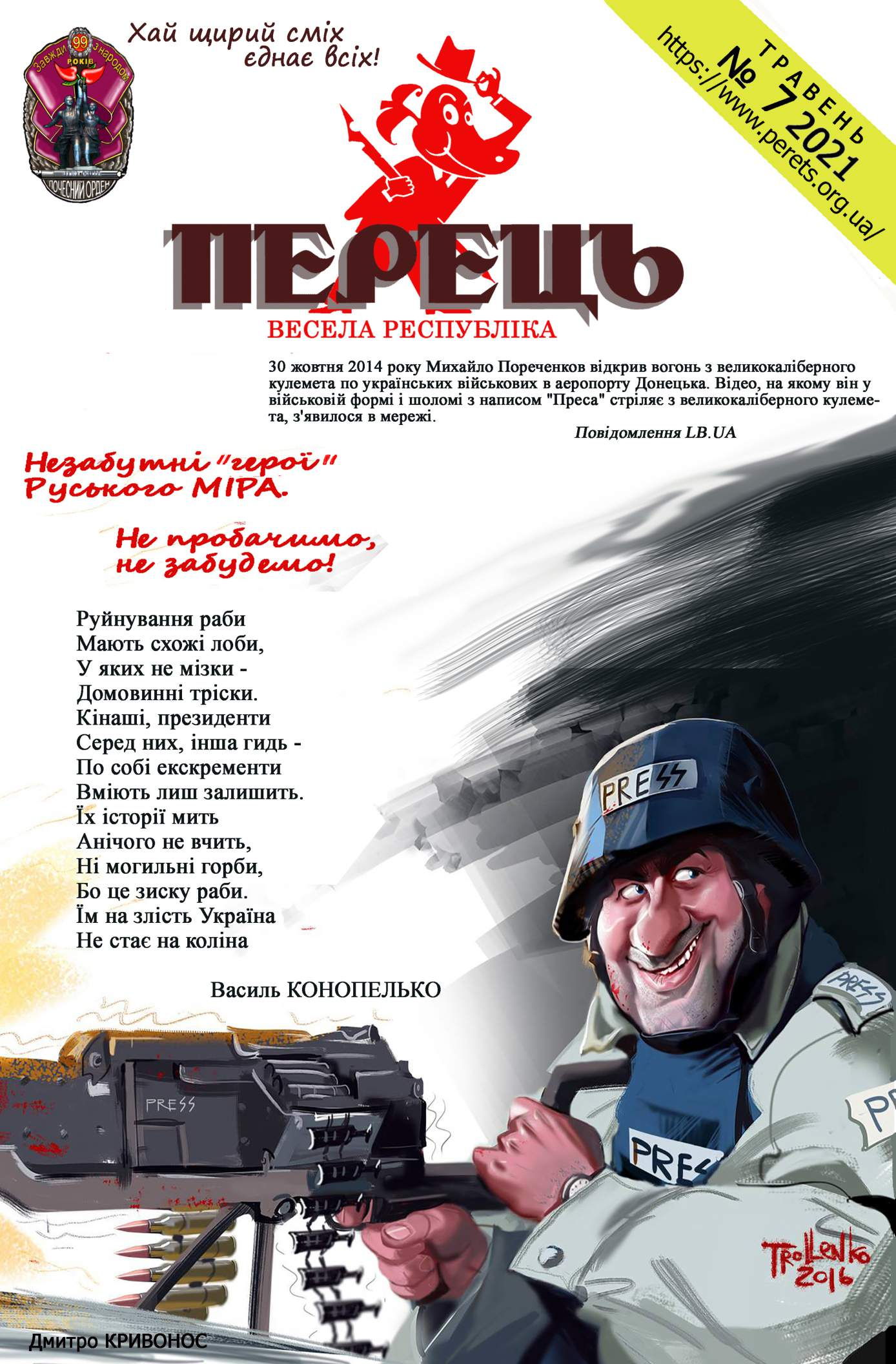 Журнал перець 2021 №07