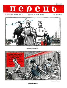 Журнал Перець №14